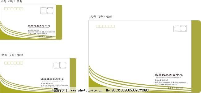 公司信封设计 公司信封设计免费下载 大方信封 简约信封 绿色背景信封