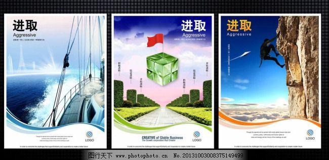 企业文化展板 企业文化展板免费下载 城市 地球 皇冠 金融货币