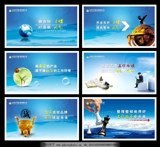 企业文化展板素材下载