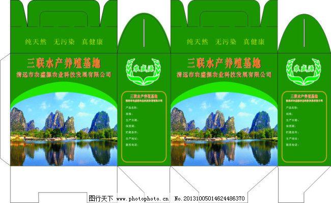 包装箱 包装箱免费下载 水产 天然 无公害 原创设计 其他原创设计