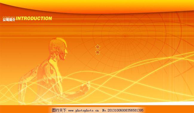 高科技公司展板背景素材PSD 背景版 黄色 人物 公司展牌 其他展板设计