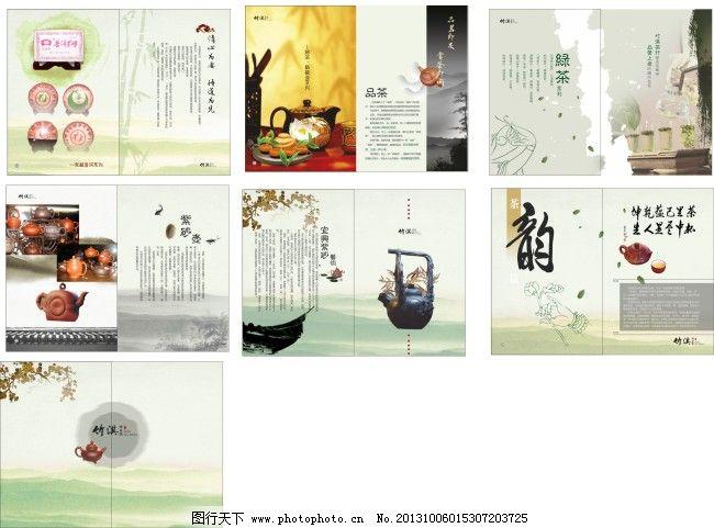 企业画册 产品画册 公司画册 公司宣传册 画册版式 画册封面 画册设计