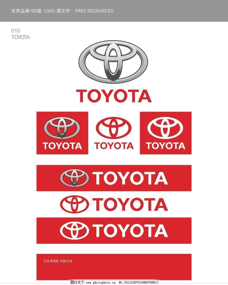 丰田汽车logo图片