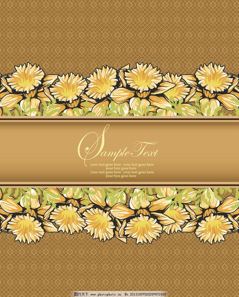 花纹花卉 欧式 古典 花边 边框 婚礼邀请卡 装饰花纹 传统花纹