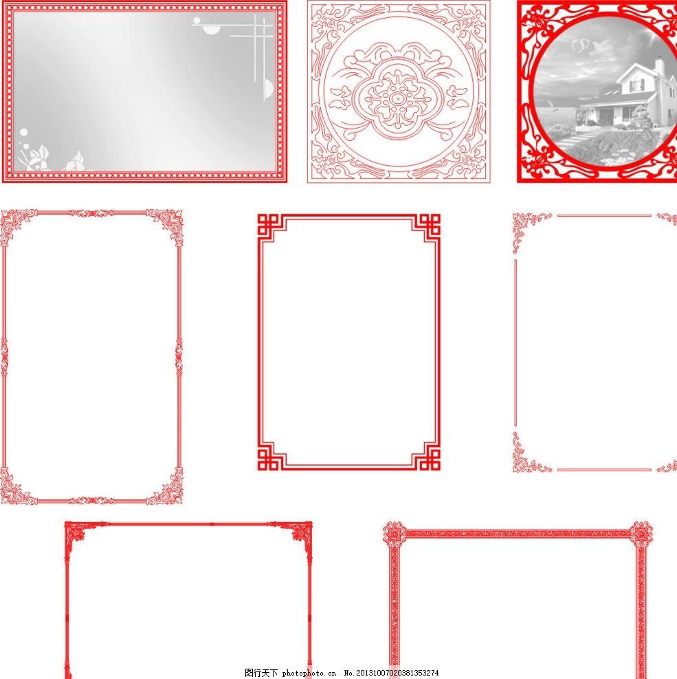 图案 中式花纹边框素材下载 图框 花边 古典元素 花纹花边 矢量