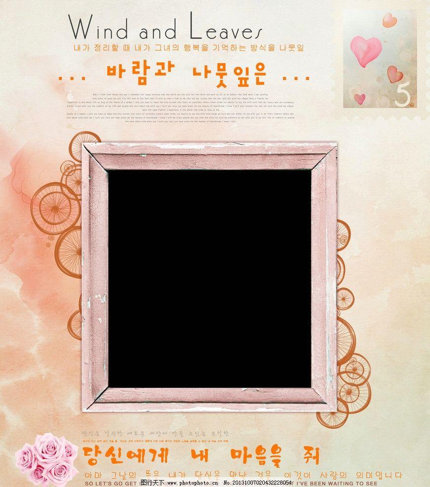相框边框 婚纱相框 相框设计素材 相框模板下载 相框 玫瑰花 欧式