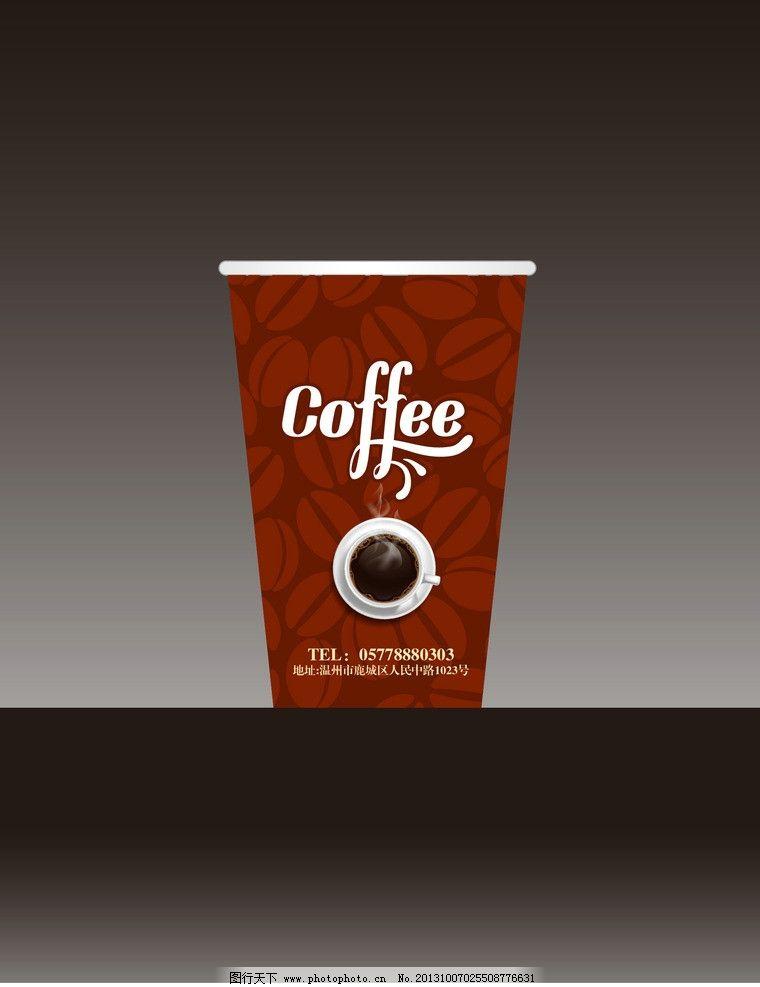纸杯创意 高档纸杯 大气纸杯 房产纸杯 咖啡纸杯 饮料杯纸 广告设计