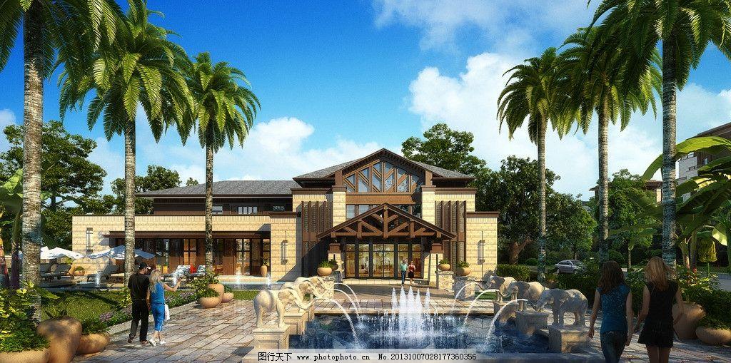 小区会所日景 水池 小区效果图 室外景观 园林景观 喷泉 树木 蓝天 景