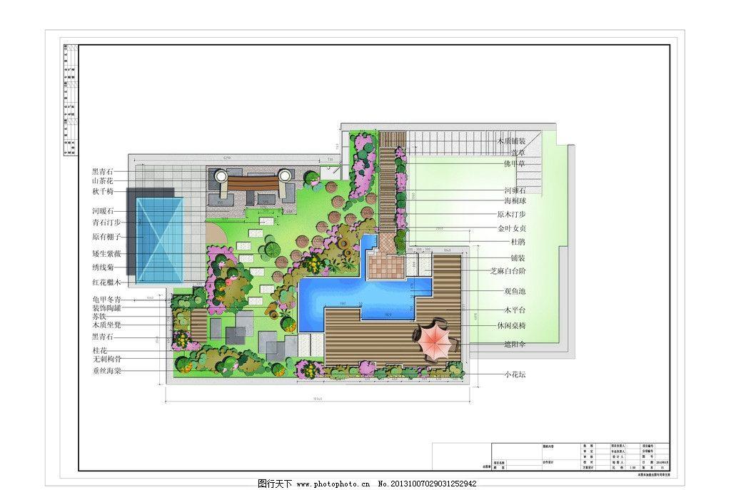 屋顶花园平面图 景观设计 植物配置 仿手绘 其他设计 源文件