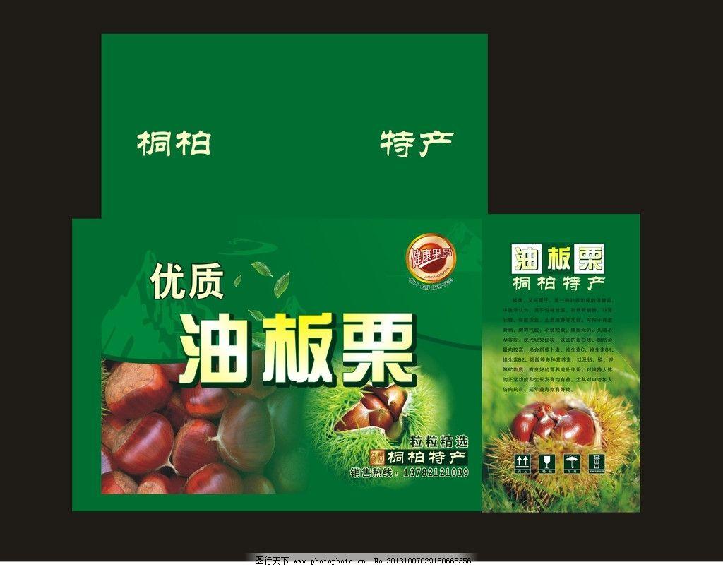 油板栗箱子 油板栗 板栗 礼盒 箱子 山水 特产 包装设计 广告设计