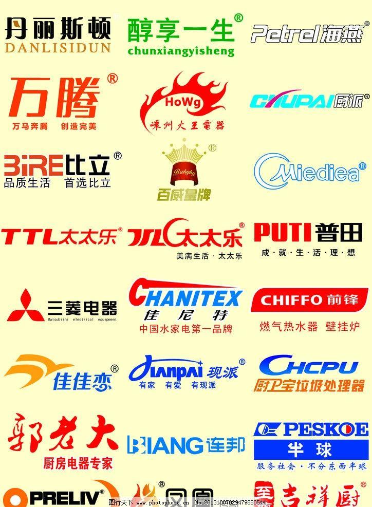 郭老大 郭老大厨卫 连邦 半球 半球电器 青岛欧派 凤凰 标志设计 广告