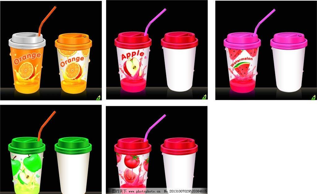 果汁塑料杯包装矢量素图片_设计案例_广告设计_图行