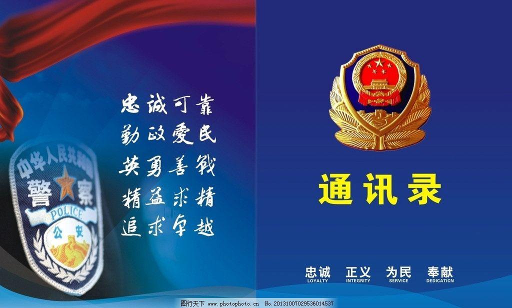 电话簿封面 通讯录封面      警察 通讯录 电话簿 广告设计 矢量 cdr