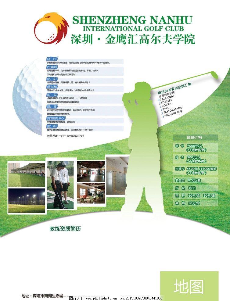 高尔夫 培训 绿地 草坪 人物剪影 海报设计 广告设计模板 源文件 300