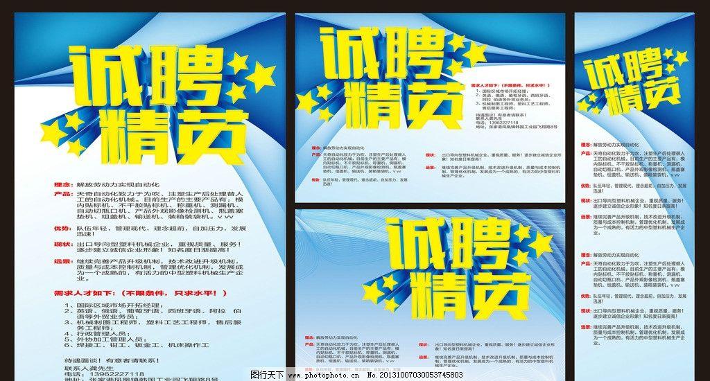 招聘简章 招贤纳士 服装招聘 酒吧 促销海报 失量海报 海报设计 广告