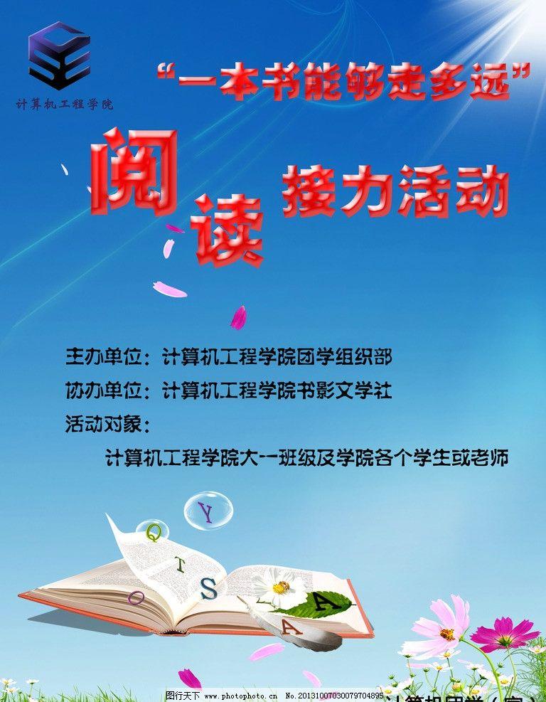 阅读接力海报 阅读 读书 海报 书 接力 草地 气泡 海报设计 广告设计
