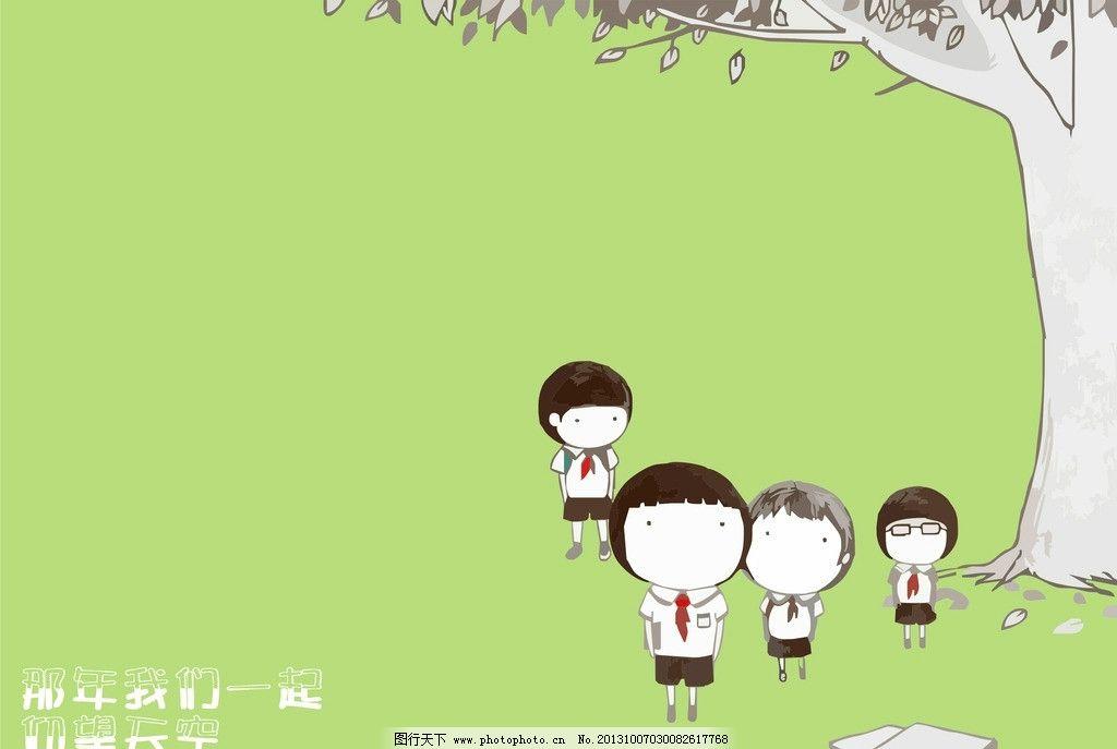 童真 童真绿色 孩子 背景 插画 清新 可爱 海报设计 广告设计