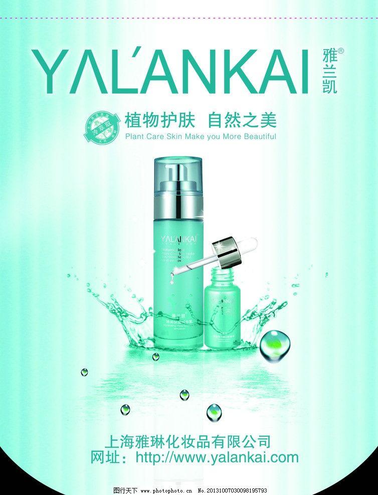 化妆品海报 雅兰凯标志 化妆品 化妆品瓶子 绿底 水珠 海报设计 广告