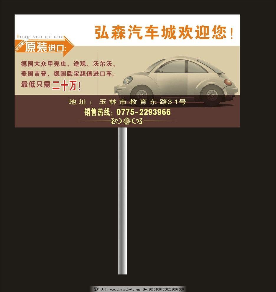 手举牌 展板 吊牌 汽车 车展 展板模板 广告设计 矢量 cdr