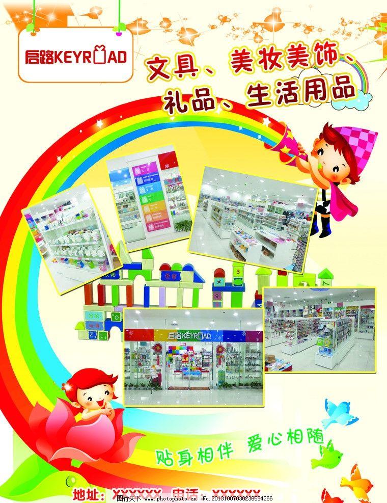 卡通玩具 积木彩页 宣传单 儿童 彩虹 小鸟 鸽子 背景 彩色