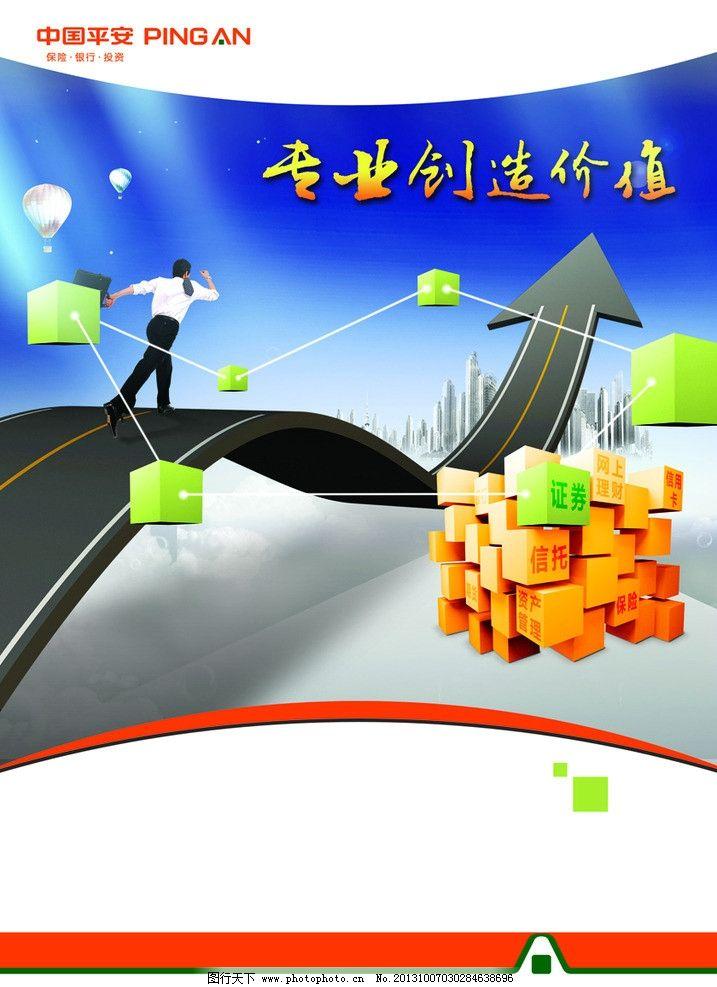 专业创造价值图片_展板模板_广告设计_图行天下图库