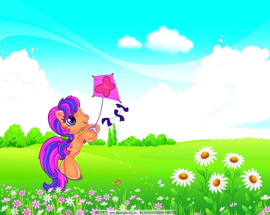 卡通放风筝小马图片