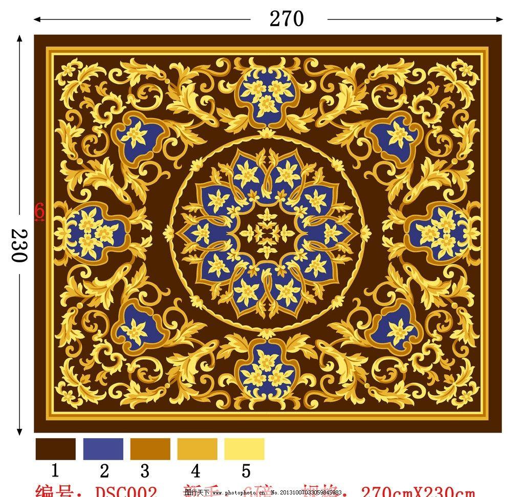 地毯 欧式地毯 中式地毯