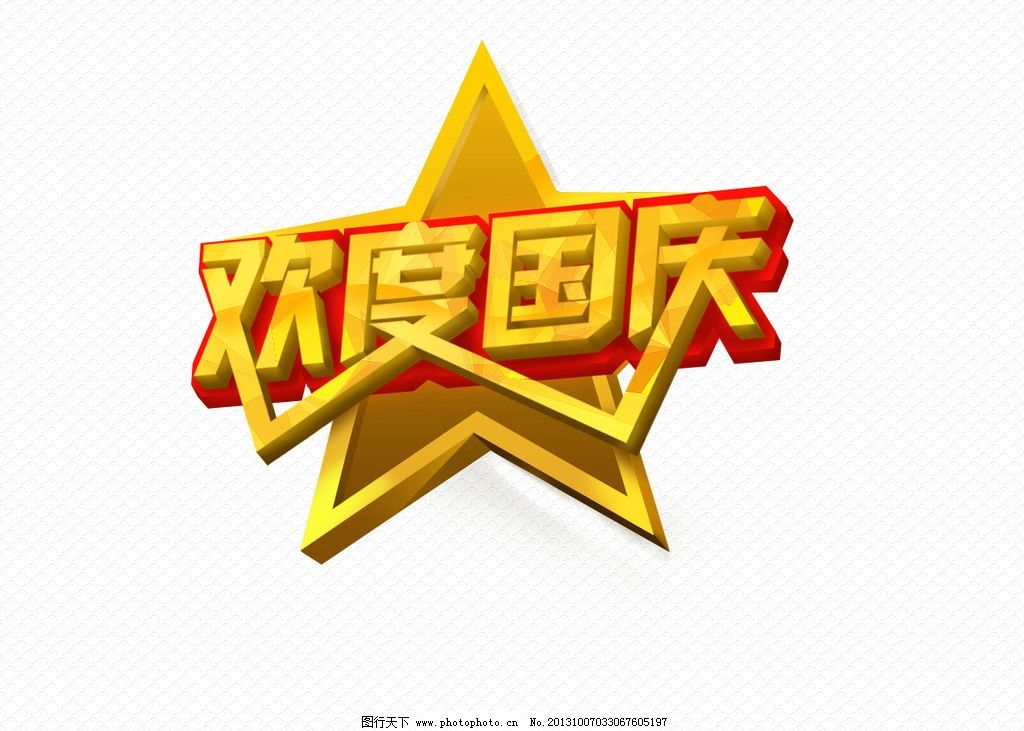 国庆节 欢度国庆图片