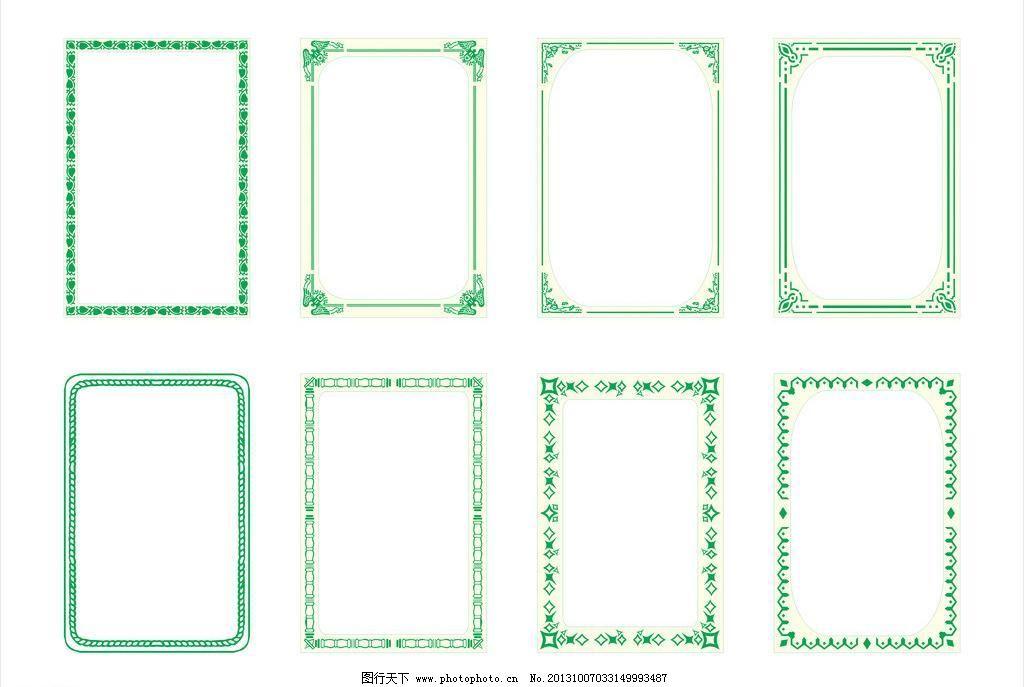 边框 花边边框矢量素材 花边边框模板下载 花边边框 相框 图框 欧式