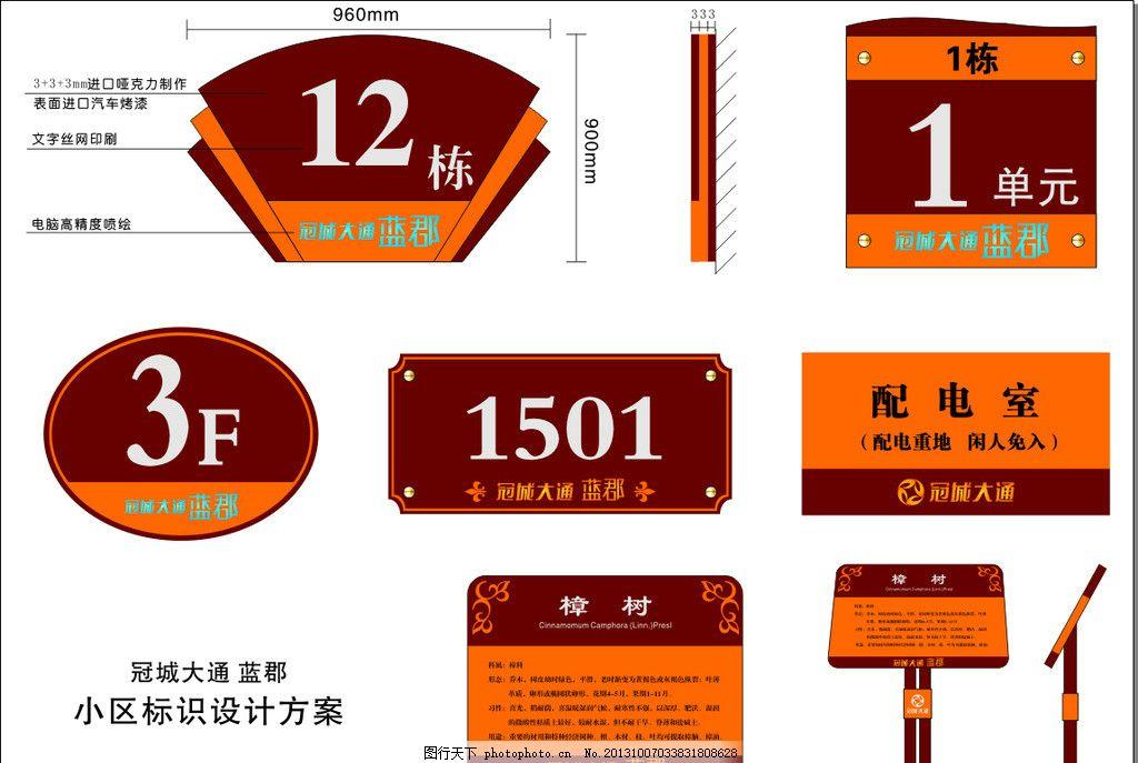 地产标识设计样式 房地产 门牌 科室牌 楼层牌 楼栋牌 单元牌