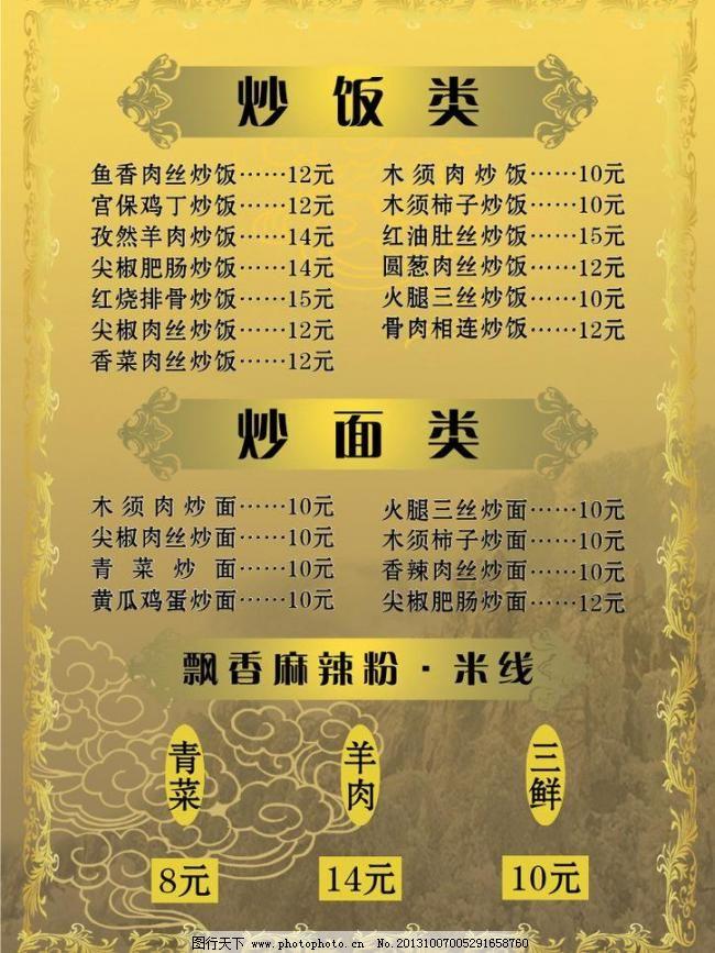 花边 花纹 花纹模板下载 花纹矢量素材 家常菜 金底 金色背景 菜单