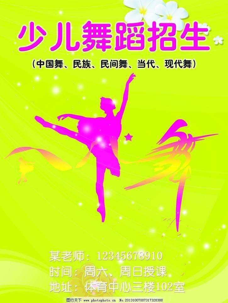 300dpi psd 广告设计模板 海报设计 民族舞 舞蹈招生海报 源文件 舞蹈
