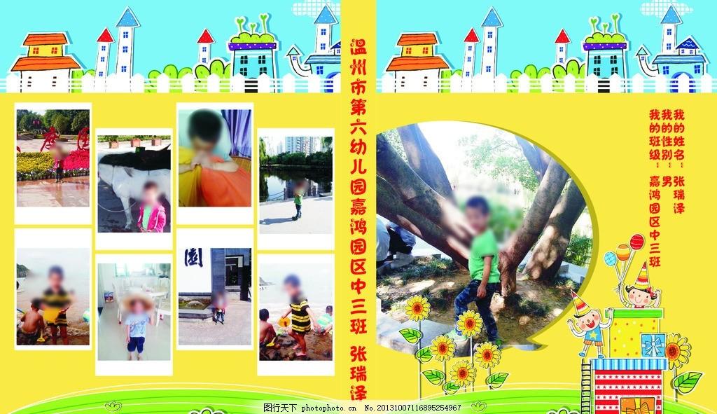 成长档案 成长封面 成长画册 成长记录 幼儿园成长记录 幼儿园作业