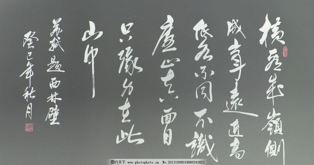 古诗《题西林壁》书法
