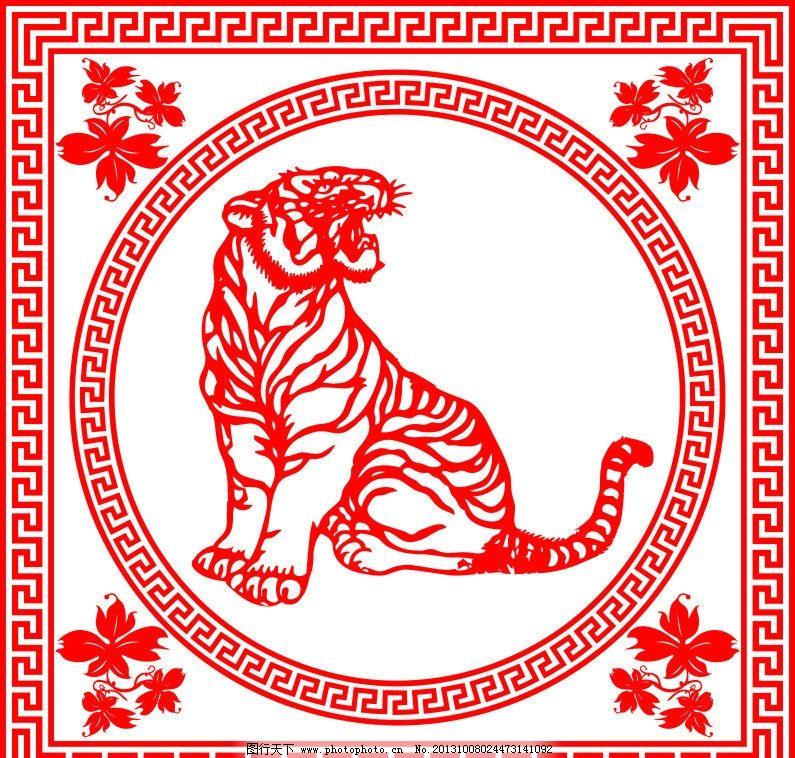 老虎窗花 矢量 窗花 雕刻 老虎 艺术 野生动物 生物世界 cdr