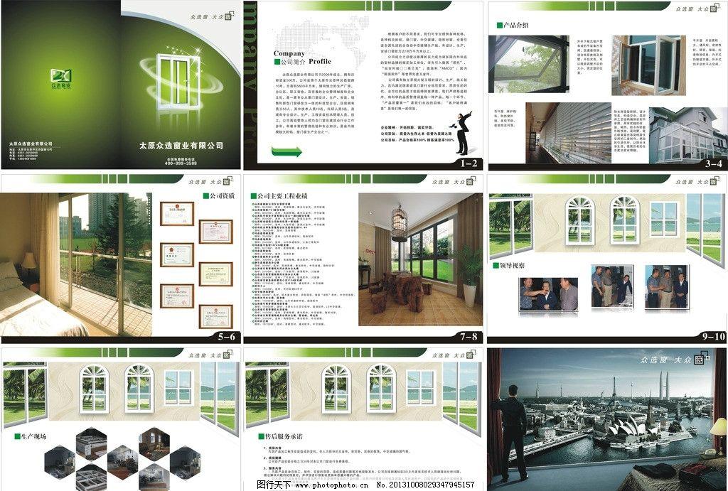 产片宣传册 宣传册设计模板 绿色画册设计 绿色封面设计 窗户宣传册