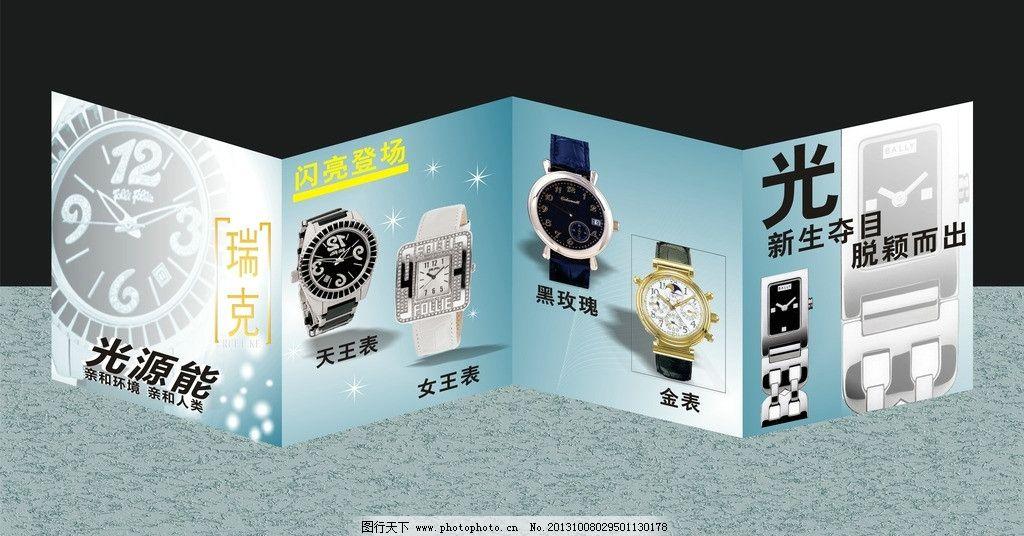 手表广告 手表 折页广告 手表传单 传单 广告设计 矢量 cdr