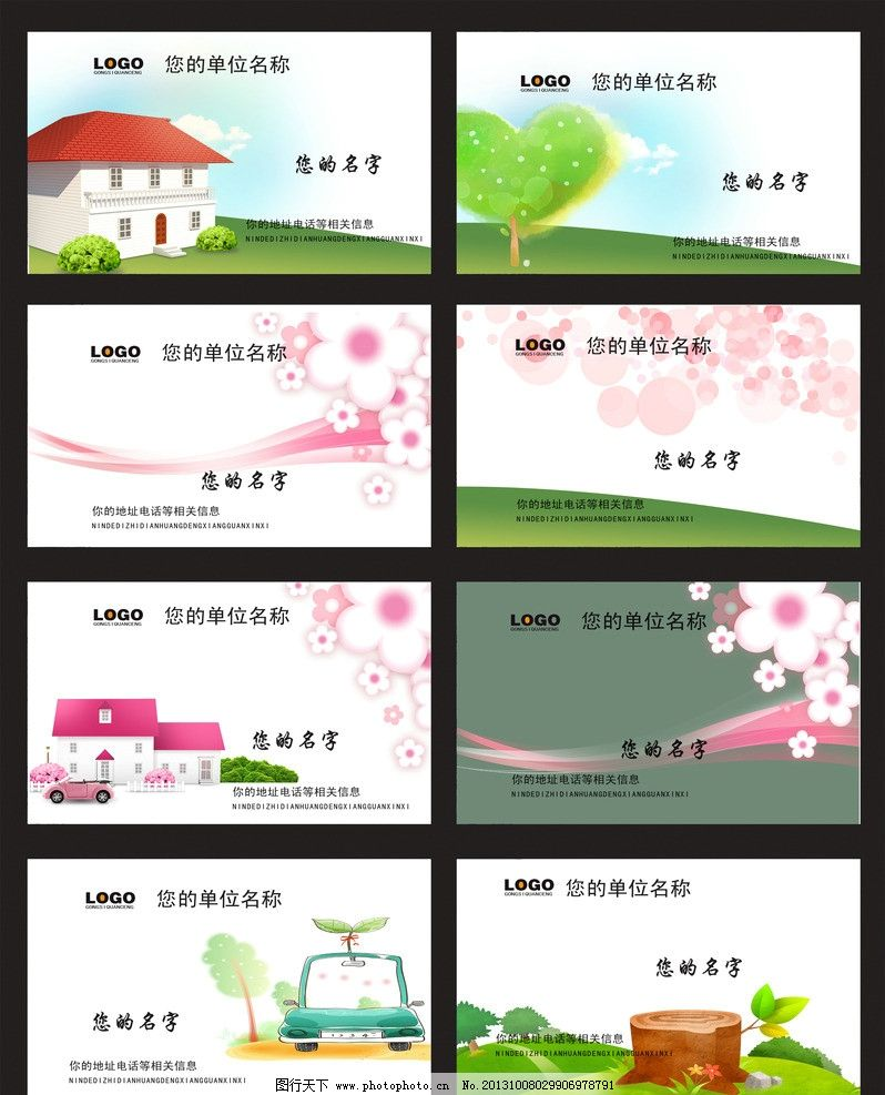 幼儿园名片 房子 卡通 小树 小朋友 别墅 广告设计模板 源文件