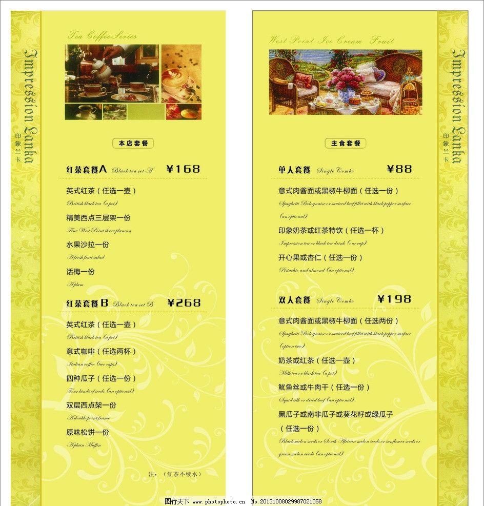菜单 写真 海报 卡片 打印 单页 名片卡片 广告设计 矢量 cdr