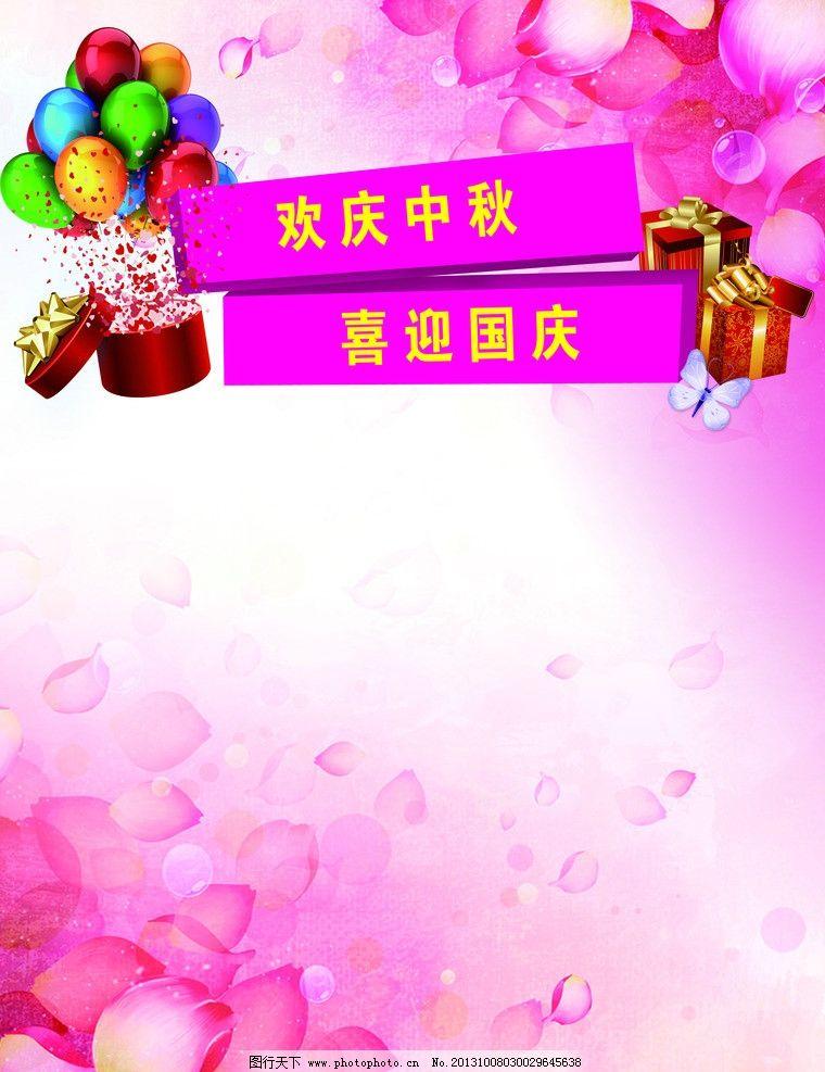 国庆海报 迎中秋 庆国庆 中秋节 国庆节 国庆广告 礼物 气球 礼盒