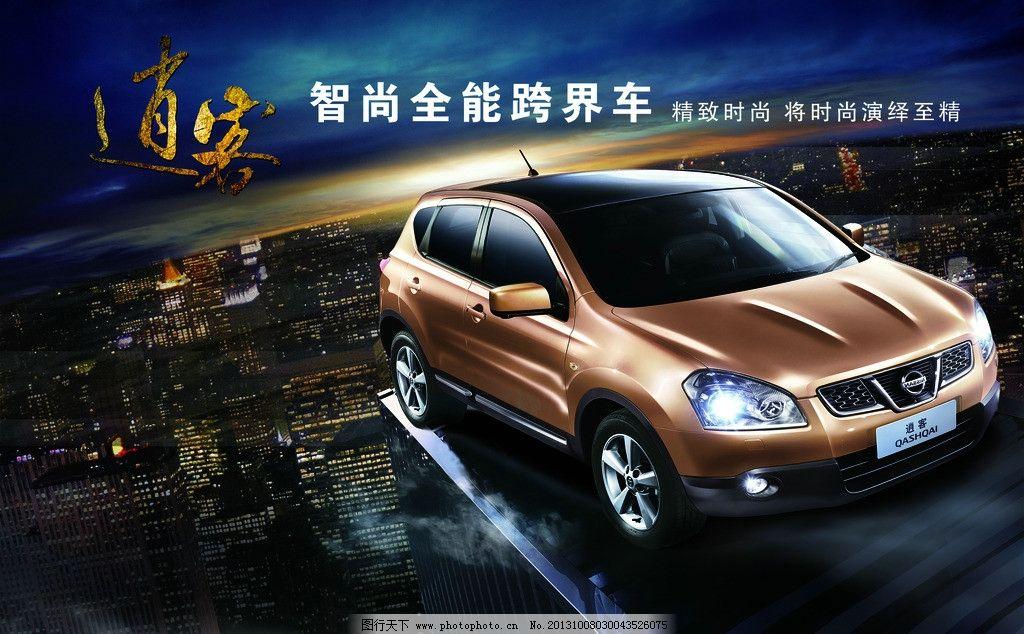 逍客广告图片,东风日产 海报 宣传 吊旗 玻璃贴 汽车