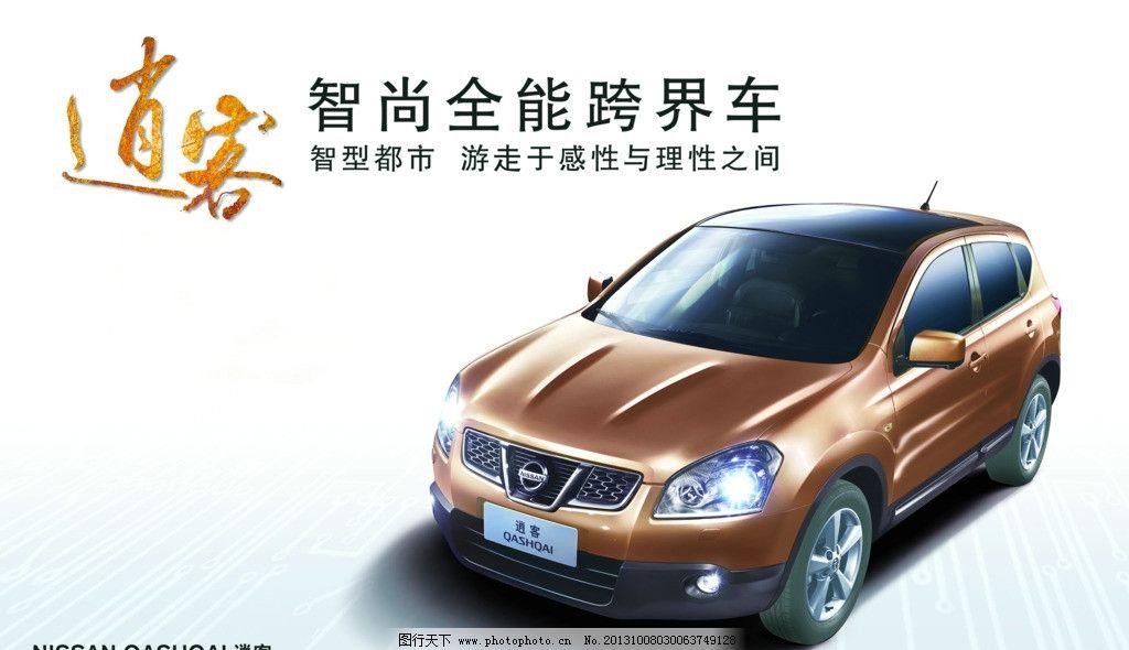 汽车广告 东风日产 逍客 海报 宣传 吊旗 玻璃贴 汽车海报 都市 夜景