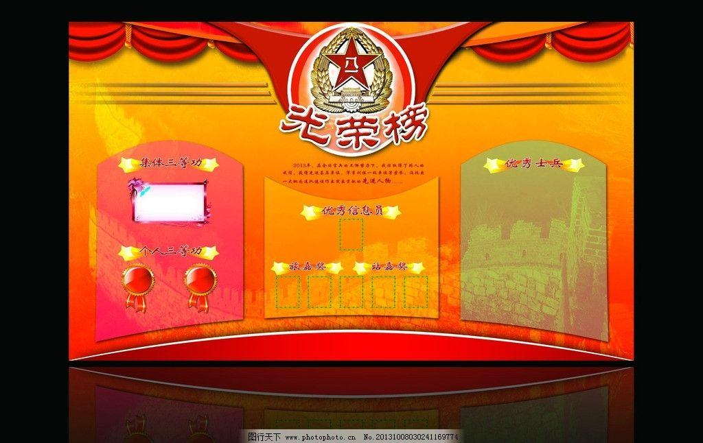 部队光荣榜 部队 光荣榜 八一 长城 飘带 展板模板 广告设计模板 源
