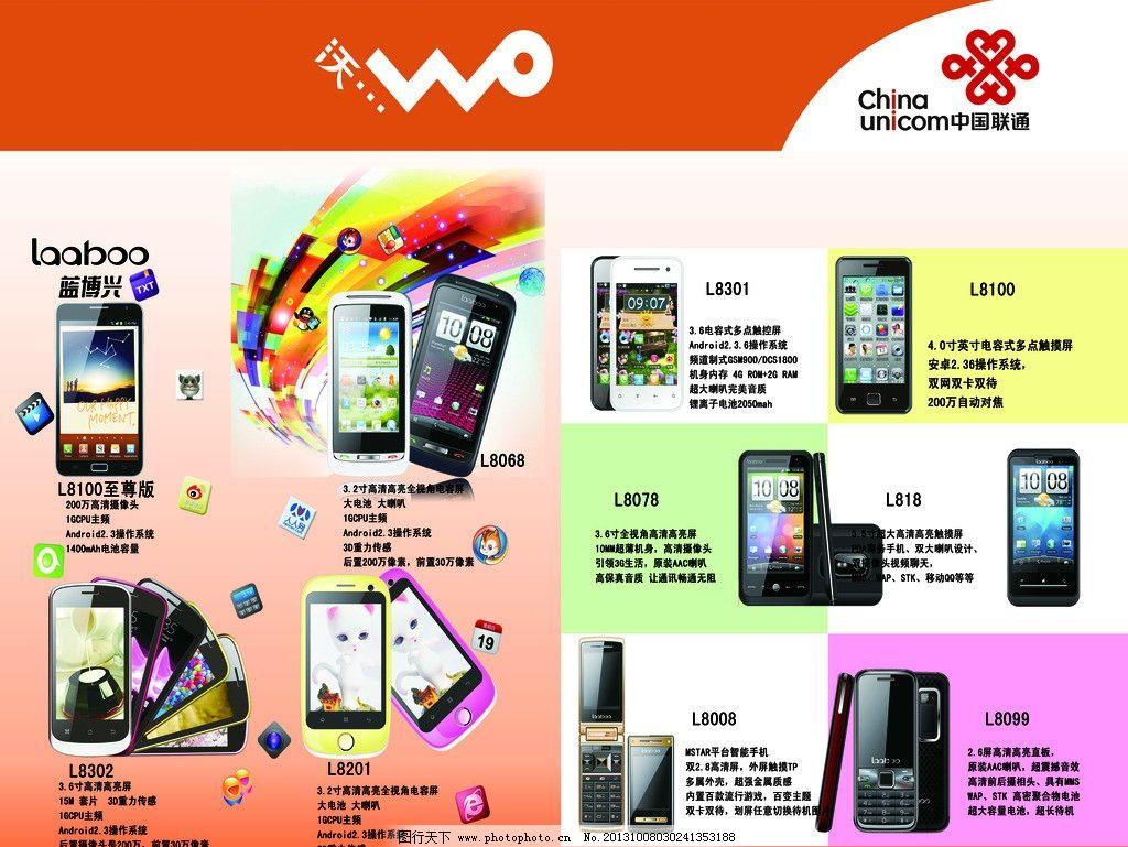 联通标志 蓝博兴手机标志 手机宣传页 dm宣传单 广告设计模板 源文件