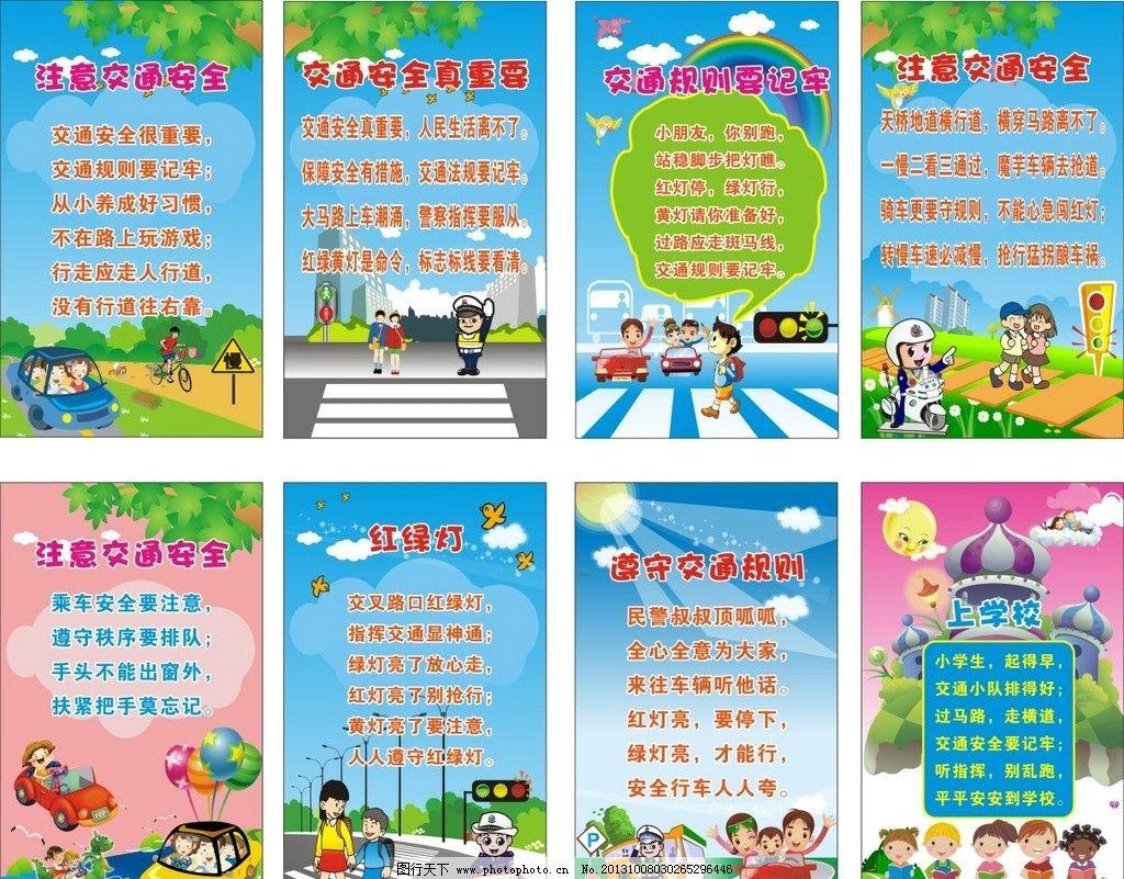 安全卡通 行车安全 小学生过马路 交警 彩虹 交通安全板报矢量素材