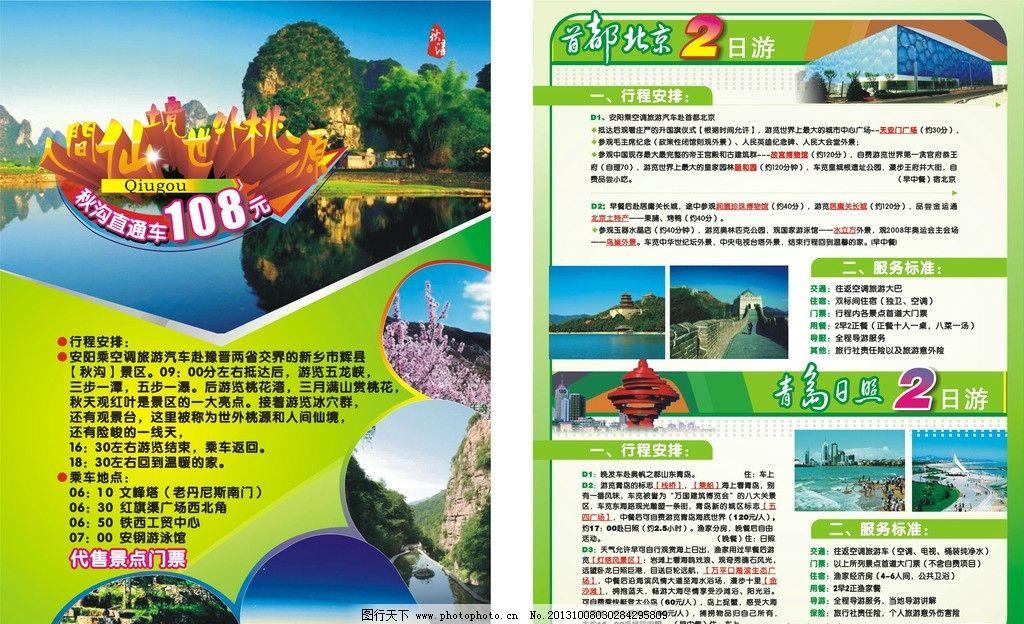 旅游宣传页图片