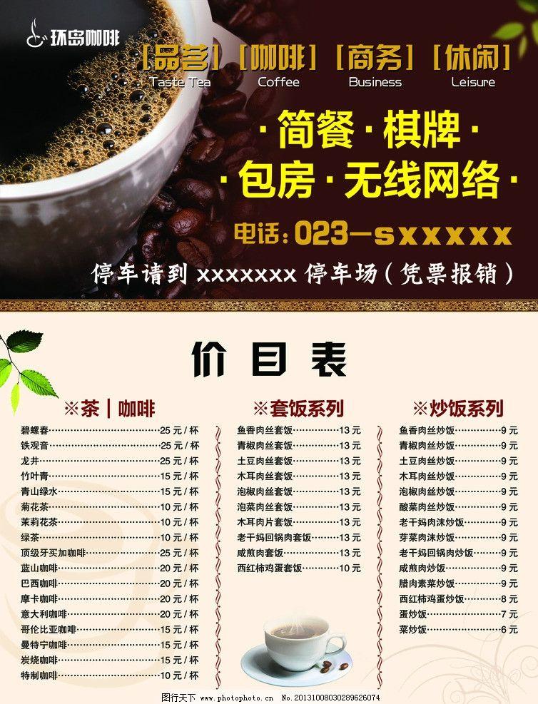 宣传单 环岛咖啡 品茗 咖啡 茶 价目表 dm宣传单 广告设计模板 源文件