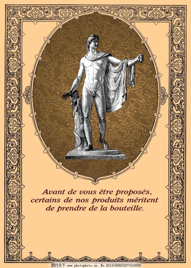 古罗马雕塑 古罗马雕塑免费下载 欧式花纹 文艺复兴 石膏雕像 广告