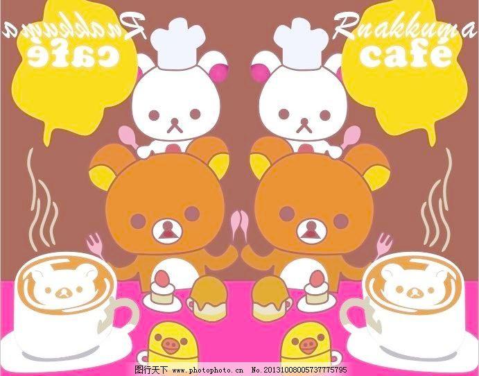 厨师小熊模板下载 厨师小熊 可爱 温馨 cafe 英文 小熊 勺子 杯子