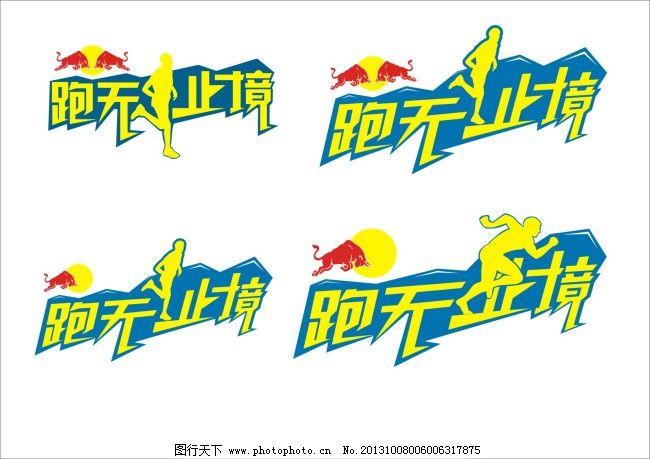 红牛 蓝色 跑步 运动 蓝色 运动 跑步 跑无止境 红牛 矢量图 艺术字